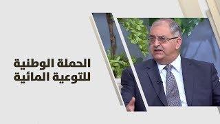 د. عدنان الزعبي - الحملة الوطنية للتوعية المائية