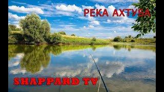 Русская рыбалка 4 Проверка клева на р Ахтуба РОЗЫГРЫШИ НАЖИВОК И БЛЕСЕН