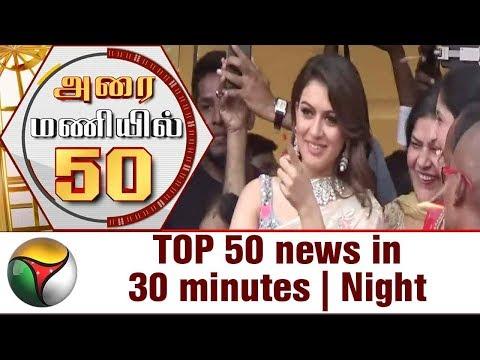 Top 50 News in 30 Minutes   Night   11/10/2017   Puthiya Thalaimurai TV