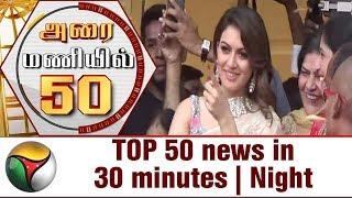 TOP 50 news in 30 minutes | Night 12-10-2017 Puthiya Thalaimurai TV News