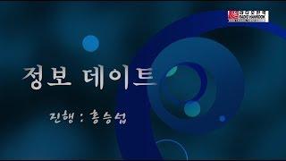 12시 정보데이트 - 서북미문인협회 지소영 회장(시인), 고경호 부회장(수필가, 시인) (6/29)