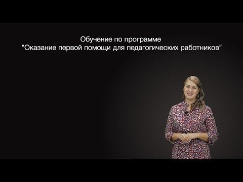 """Обучение по программе """"Оказание первой помощи для педагогических работников"""""""