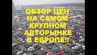 Цены на авторынке в Каунасе (Литва). Март 2020. Все автомобили доступны к заказу с / без растаможки!