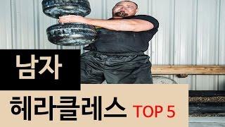 (랭킹박스) 남자 헤라클라스 순위 TOP 5