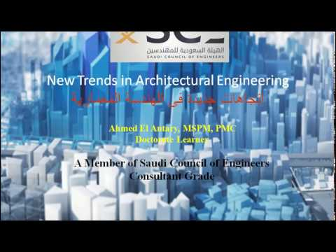 New Trends in Architectural Engineering - إتجاهات جديدة فى الهنسة المعمارية