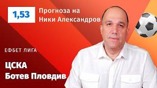 ⚽ ЦСКА - Ботев Пловдив ⚽ ПРОГНОЗА от Ефбет лига на Ники Александров - 17.10.2021