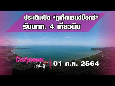 DAILYNEWS TODAY LIVE | 1 ก.ค. 64