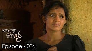 Ganga Langa Gedara | Episode 06 - (2018-07-24) | ITN Thumbnail