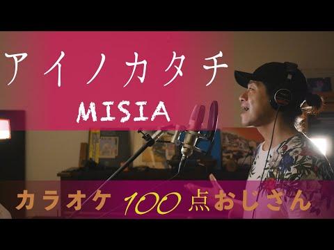 アイノカタチfeat(GReeeeN) MISIA ドラマ『義母と娘のブルース』主題歌 フル歌詞付きカラオケ100点おじさんcover