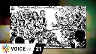 Tonight Thailand Cartoons by เซีย Ep.51