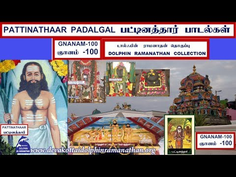 PATTINATHAR SONGS PADALGAL VOL17 GNANAM...
