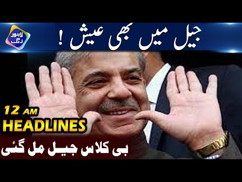 Shahbaz Sharif is happy? - News Headlines | 12:00 AM | 07 Dec 2018 | Lahore Rang