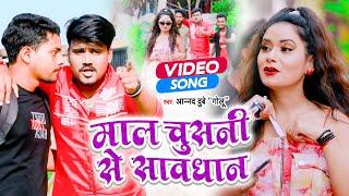 #VIDEO - माल चुसनी से सावधान - #Anand Dubey Golu - Maal Chusani Se Savdhan - #Bhojpuri Song 2021