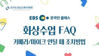 EBS온라인클래스 7강…