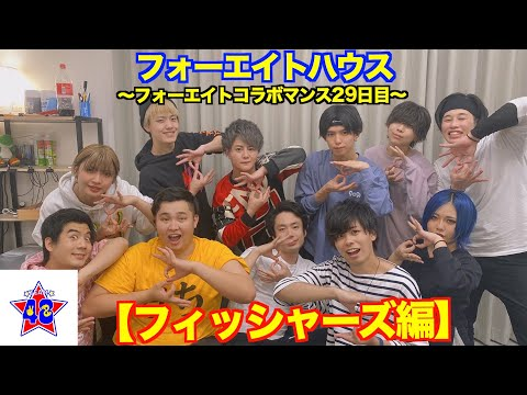 【撮影裏側】フォーエイトハウス〜フォーエイトコラボマンス29日目〜【フィッシャーズ】