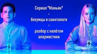 """Про сериал """"Маньяк"""", безумие и голливудскую саентологию"""