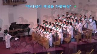 1112CMC 하나님이세상을 사랑하심 세리토스선교교회 할렐루야찬양대 2017-11-12