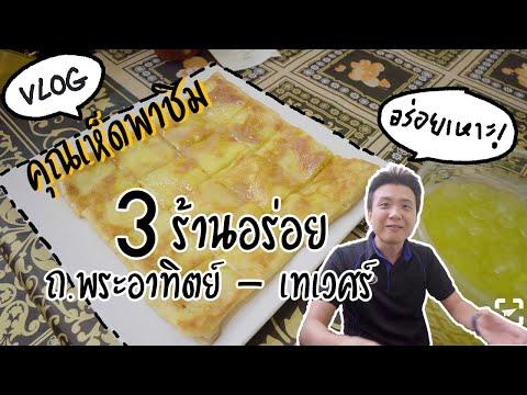 Vlog คุณเห็ดพาชิม - 3 ร้านอร่อยย่านเทเวศร์ - วันที่ 12 Jun 2019