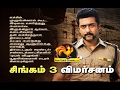 Singam 3 Movie Review.