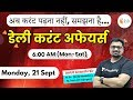 6:00 AM - Daily Current Affairs 2020 by Ankit Avasthi | 21 September 2020