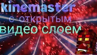 Kinemaster с видео слоем