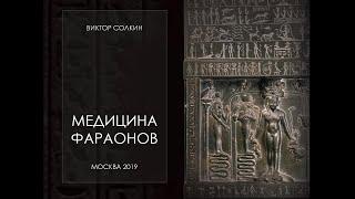 Медицина фараонов. Лекция Виктора Солкина