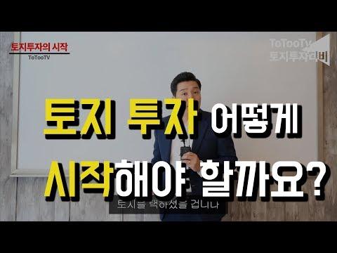 【토투tv】 토지투자 어떻게 시작해야 할까요?