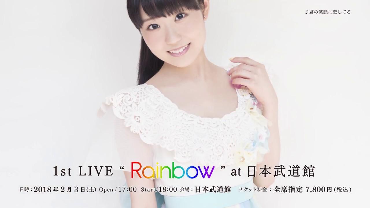 東山奈央 1stアルバム「Rainbow」クロスフェード動畫Vol.2 - YouTube