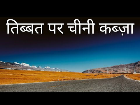 निरंकुश चीन ने कैसे तिब्बत पर कब्ज़ा किया था | how china occupied tibet भारत चीन युद्ध