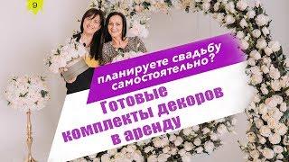Свадебный декор, готовые комплекты в аренду | BalticWedding TV