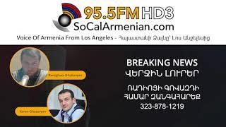 Դեկտեմբերի 10-ի Լուրերը. Հայաստանի Ձայնը՝ Լոս Անջելեսից / News 12.10.19 - Voice of Armenia