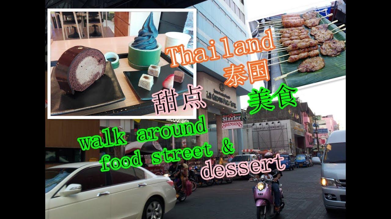 Thailand Hatyai 2018 walk around Lee garden plaza hotel foods street 泰国合艾