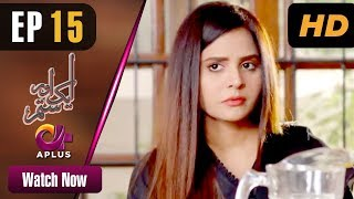 Aik Aur Sitam - Episode 15   Aplus Dramas   Maria Wasti, Alyy Khan, Beenish Chohan   Pakistani Drama