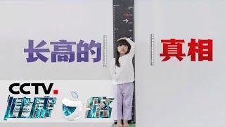 《健康之路》 20200601 长高的真相(上)| CCTV科教