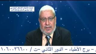 احدث علاجات الضعف الجنسى عند مرضى السكر و ضغط الدم .. مع أ.د.ايمن محمد الشحات