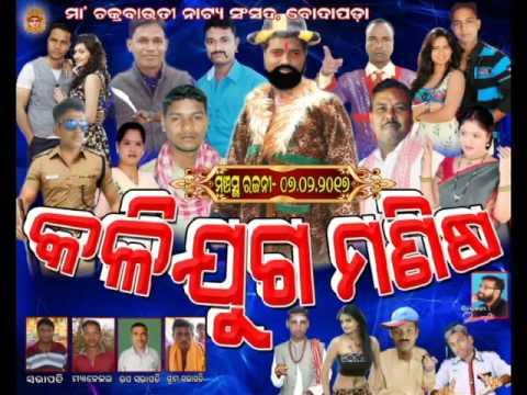 Kalijuga Manisha 1
