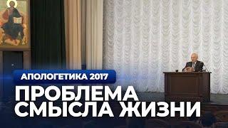 Проблема смысла жизни (МПДА, 2017.02.14) — Осипов А.И.