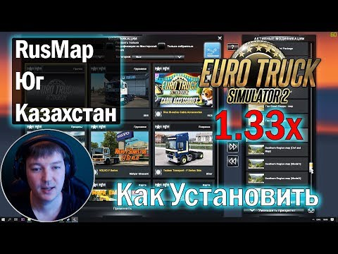 ETS2 1.33|Установка Rusmap+Южный Регион+Казахстан|ETS2 1.33 Install Maps
