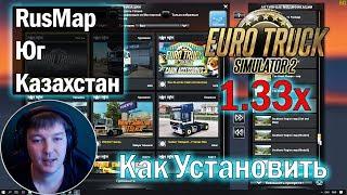 ETS2  Установка Rusmap+Южный Регион+Казахстан ETS2  Install Maps