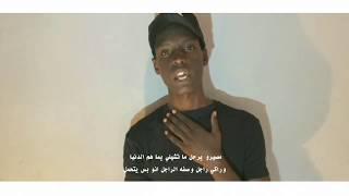 "راب سوداني جديد  [Official video Clip] - محاصر ""الريل كوبي"" 103"