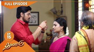Thalattu - Ep 15   12 May 2021   Sun TV Serial   Tamil Serial