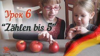 Немецкий для детей. Урок 6. Считаем до 5! Deutsch mit Ksenia! Zählen bis 5