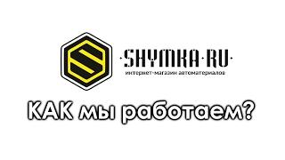 Как работает интернет-магазин SHYMKA.RU