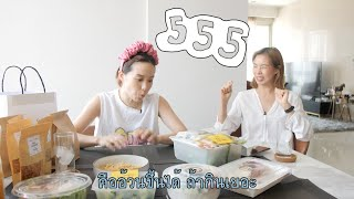 Horwang Sisters l Eat At Home