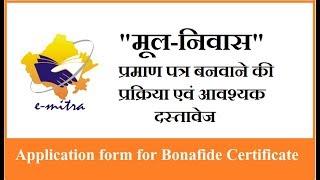 Bonafide All Rajasthan (मूल निवास प्रमाण पत्र राजस्थान के लिए)