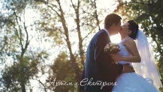 Артём & Екатерина | Видеограф: Эдуард Дворчук