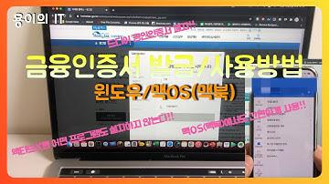 공인인증서 폐지! 금융인증서 발급,사용방법 (윈도우,맥OS)
