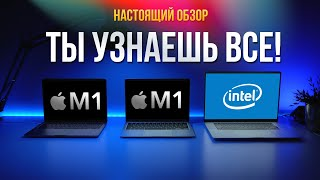 🏆Ты ОФИГЕЕШЬ!🤯MacBook Air M1 vs MacBook Pro M1 vs MacBook Pro 16 (intel)🙀