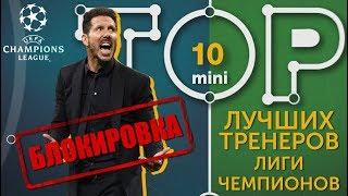 Мини-ТОП-10 лучших тренеров Лиги чемпионов