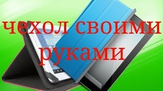 как сделать чехол для планшета своими руками/how to make a cover for the tablet with their hands